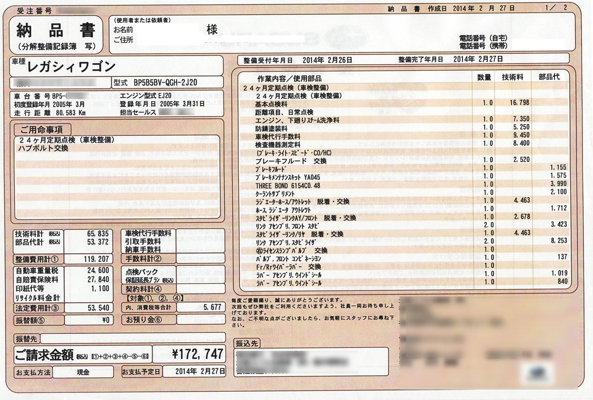 レガシィ(BP5)の9年目車検代金は約17万円かかりました